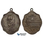 ZK26, Russia, Nicholas II,  Bronze Medal 1914-1915 (37x26mm, 7.20g) WW1