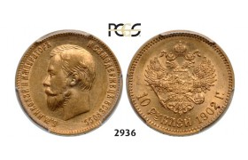 Lot: 2936. Russia, Nicholas II, 1894-­1918, 10 Roubles (Rubel) 1902 (AP) St. Petersburg, GOLD, PCGS AU55