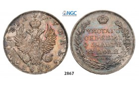 05.05.2013, Auction 2/ 2867. Russia, Alexander I, 1801-1825, Rouble (Rubel) 1824-СПБ/ПД, St. Petersburg, Silver, NGC MS62