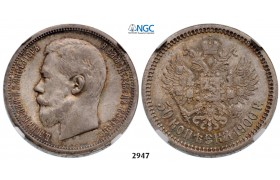 05.05.2013, Auction 2/2947. Russia, Nicholas II, 1894-­1918, 50 Kopeks 1900 (ФЗ) St. Petersburg, Silver, NGC MS65