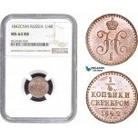 AB814, Russia, Nicholas I, 1/4 Kopek 1842 СПМ, Izhora, NGC MS64RB, Pop 1/0