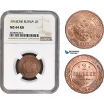 AB905, Russia, Nicholas II, 2 Kopeks 1914 СПБ, St. Petersburg, NGC MS64RB
