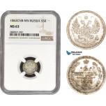 AB907, Russia, Alexander II, 5 Kopeks 1862 СПБ-МИ, St. Petersburg, Silver, NGC MS63