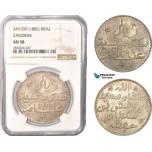 AC450, Zanzibar, Sultan Barghash ibn Sa'id, 1 Riyal AH1299 (1882) Silver, NGC AU58