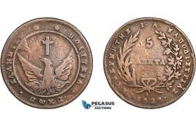 AC495, Greece, John Capodistrias, 5 Lepta 1828, Aegina, F-VF