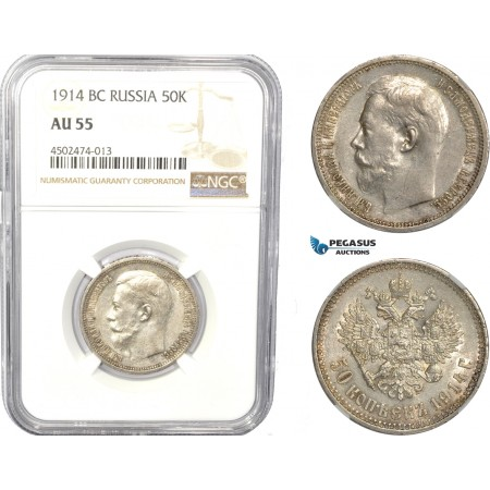 AC823, Russia, Nicholas II, 50 Kopeks 1914 (BC) St. Petersburg, Silver, NGC AU55