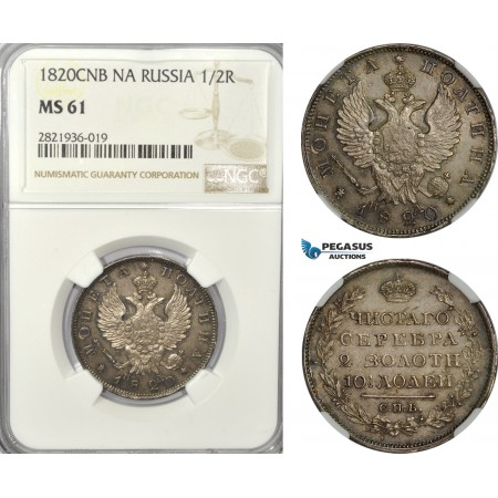 AD535-K, Russia, Alexander I, Poltina 1820 СПБ-ПД, St. Petersburg, Silver, NGC MS61