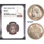 AD761, Russia, Nicholas II, 50 Kopeks 1896 (*) Paris, Silver, NGC MS62
