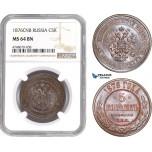 AE400, Russia, Alexander II, 5 Kopeks 1876 СПБ, St. Petersburg, NGC MS64BN