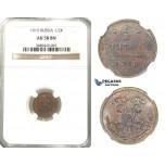 O20, Russia, Nicholas II, 1/2 Kopek 1915 СПБ, St. Petersburg, NGC AU58BN
