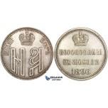O91, Russia, Nicholas II, Coronation Jetton 1896, Silver (7.47g) Cleaned High Grade
