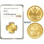 ZB76, Russia, Alexander II, 5 Roubles 1862 СПБ-ПФ, St. Petersburg, Gold, NGC MS64