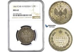 AA439, Russia, Alexander II, Poltina 1867 СПБ-HI, St. Petersburg, Silver, NGC MS62, Rare!