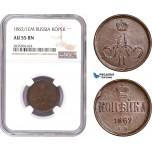 AE157, Russia, Alexander II, 1 Kopek 1862/1 EM, Ekaterinburg, NGC AU55BN, Pop 1/0