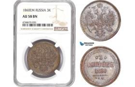 AE432, Russia, Alexander II, 3 Kopeks 1860 EM, Ekaterinburg, NGC AU58BN
