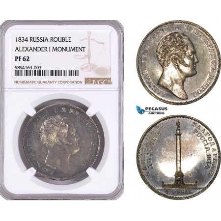 AF198, Russia, Nicholas I, Rouble 1834, St. Petersburg, Silver, Alexander I Monument, NGC PF62, Rare!