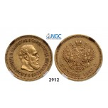 05.05.2013, Auction 2/2912. Russia, Alexander III, 1881-1894, 5 Roubles (Rubel) 1886 (АГ) St. Petersburg, GOLD, NGC XF45